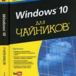 Скачать Windows 10 для чайников (2016)