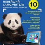 Скачать книга Windows 10. Новейший самоучитель