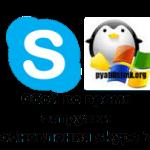Сбой во время загрузки обновления skype 7
