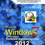 Скачать: Windows 7. Полное руководство 2012. Включая Service Pack 1