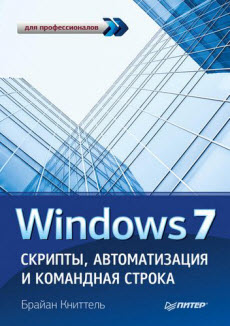 Windows 7.Скрипты, автоматизация и командная строка