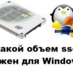 Какой объем ssd нужен для Windows
