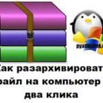 Как разархивировать файл на компьютер в два клика