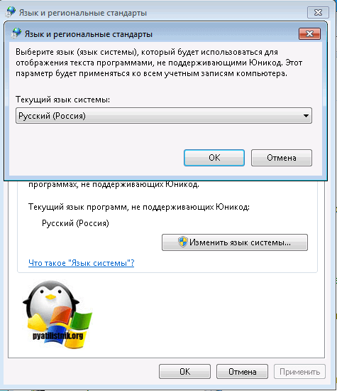 русификация windows 7
