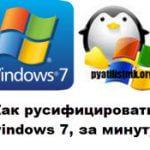 Как русифицировать windows 7, за минуту