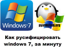 русифицировать windows 7
