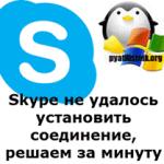 Skype не удалось установить соединение, решаем за минуту
