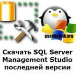 Скачать SQL Server Management Studio последней версии