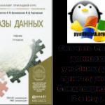 Скачать базы данных: учебник для прикладного бакалавриата, 2-е изд.
