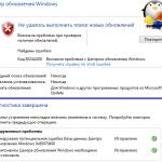 Ошибка 8024a000 при обновлении Windows 8.1