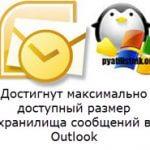 Достигнут максимально допустимый размер хранилища сообщений в Outlook