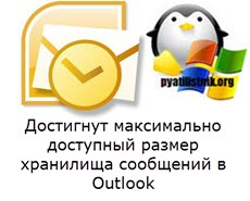 Ошибка outlook