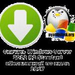 Скачать Windows Server 2012 R2 Standard обновленный по июль 2017