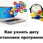Дата установки программы в Windows