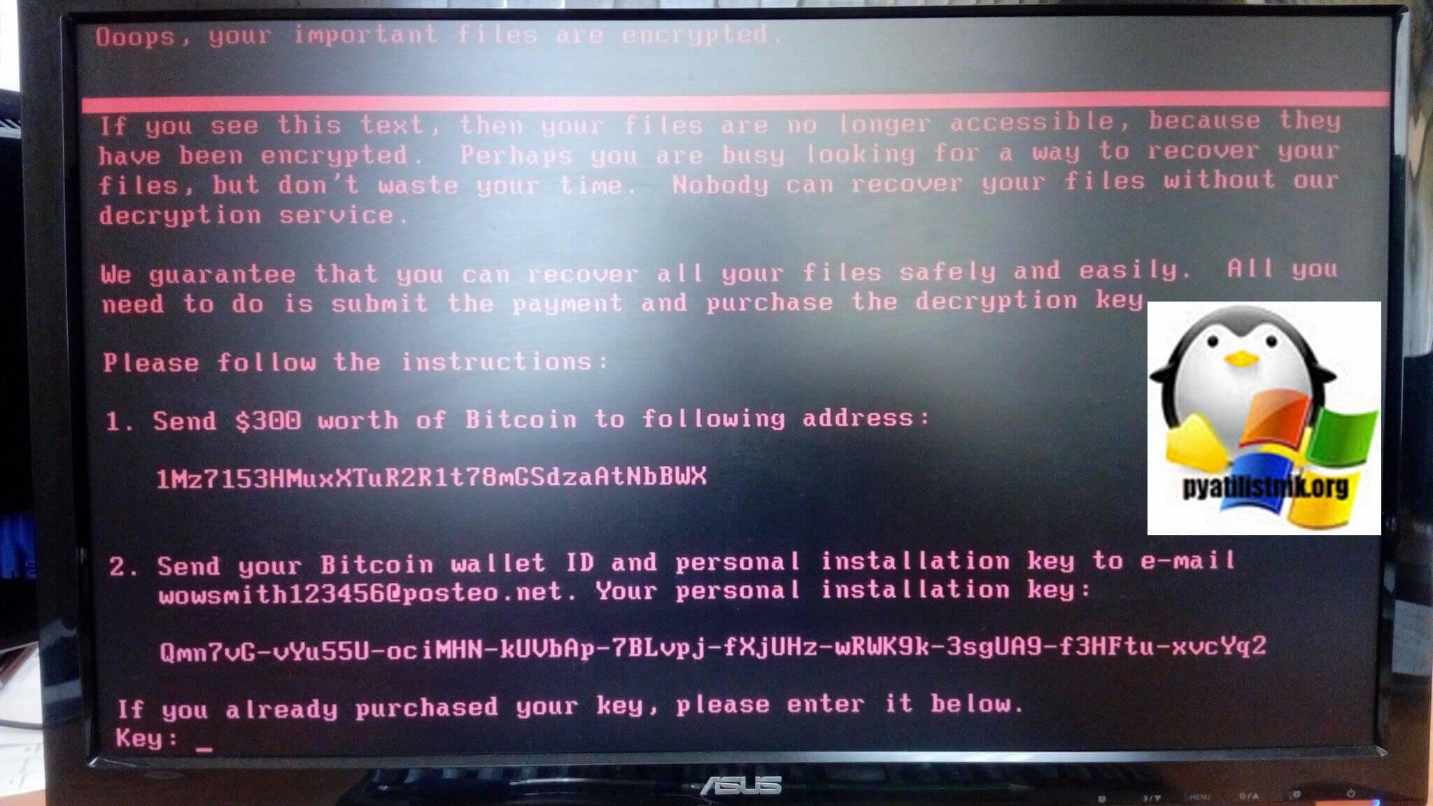 экран блокировки petya