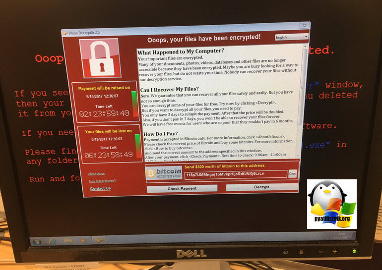 экран wannacrypt