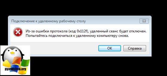 ошибка 0x112f