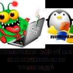 Отключение smb v1 или как защититься от wannacrypt