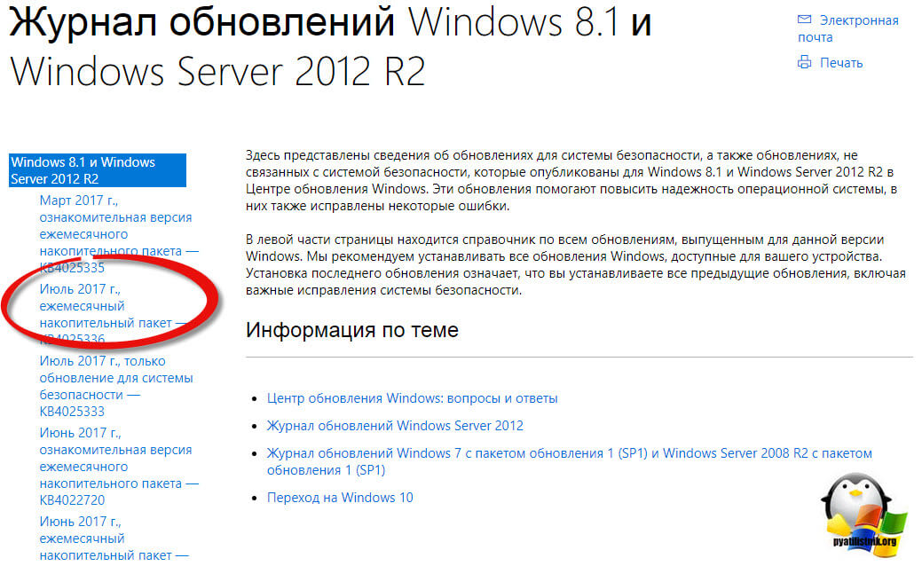 windows 8.1 error code 800f0244