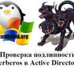 Проверка подлинности kerberos в Active Directory