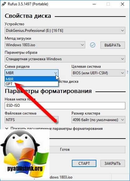 создание загрузочной GPT флешки с Windows 10