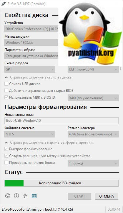 Копирование файлов на загрузочную флешку Windows 10 в Rufus