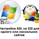 Настройка SSL на IIS для одного или нескольких сайтов