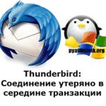 Thunderbird: Соединение утеряно в середине транзакции