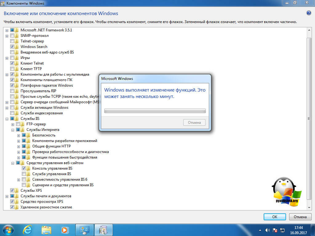 диспетчер служб iis в windows 7
