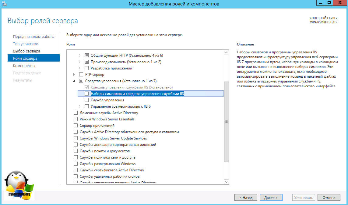 install IIS Management Scripts and tools