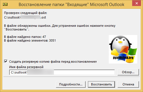 ошибки outlook