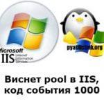 Виснет pool в IIS, код события 1000 и WAS 5011