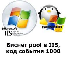 IIS код события 1000