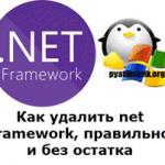 Как удалить net framework, правильно и без остатка