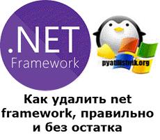 Как удалить net framework