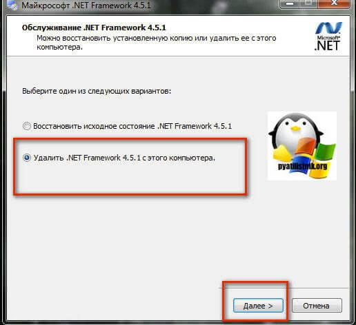 delete-net-framework-3.5