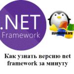 Как узнать версию net framework за минуту