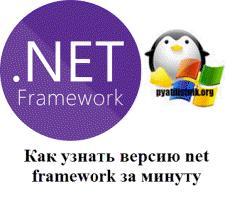 узнать версию microsoft net framework