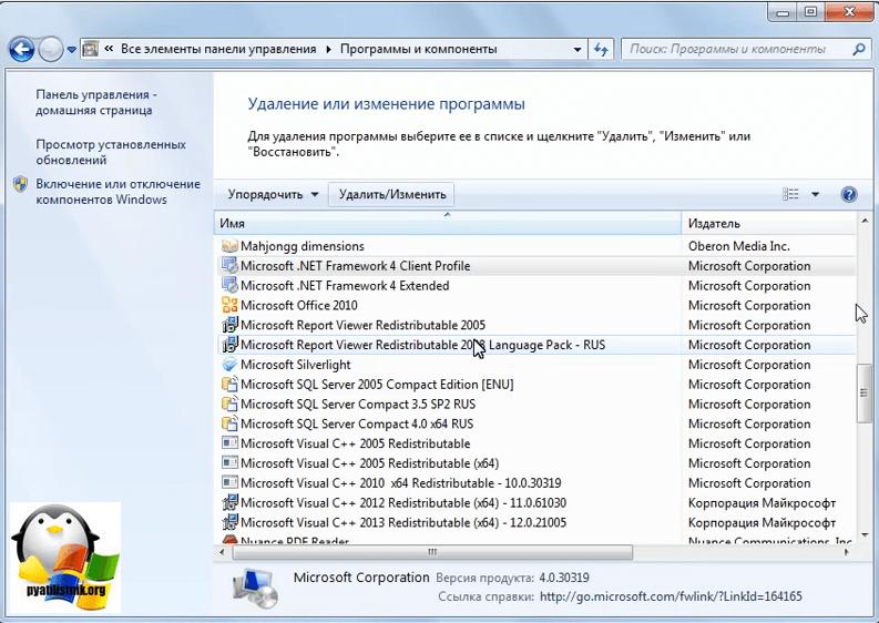 удалить net framework 4