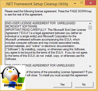 удаляем фремверк net framework cleanup