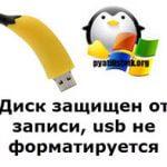 Диск защищен от записи, usb не форматируется