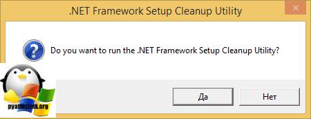 запуск net framework cleanup