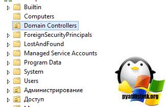 Domain Controllers контейнер