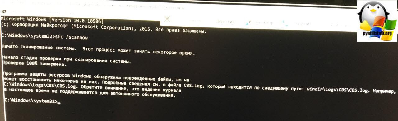 Sccm error 0x800705b4