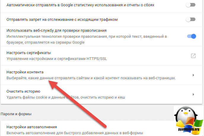 Настройка контента Google Chrome
