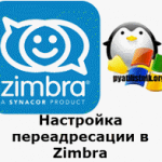 Настройка переадресации в Zimbra