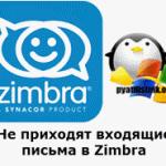Не приходят входящие письма в Zimbra