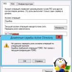 Принудительный захват ролей FSMO в Active Directory