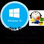 Ошибка 0x800705b4 в Windows 10, исправляем за минуту