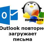 Outlook повторно загружает письма. Решено!